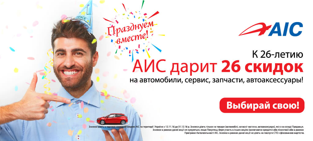АИС - 26 лет нива